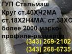 Круг 40ХН2МА, круг ст.40ХН2МА круг ГОСТ 2590-88 круг горячекатаный, сталь ГОСТ 4543-71