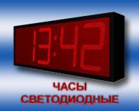 часы, часы электронные, часы светодиодные, часы матричные, ЧЭ