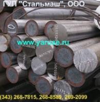 Круг стальной горячекатанный ГОСТ 2590-88, круг стальной диаметром от 10 до 280 мм сталь легированная