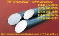 Круг калиброванный, ГОСТ 7417-75, от 5 до 80 мм, сталь легированная