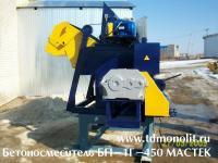 Бетоносмеситель МАСТЕК БП-1Г-450
