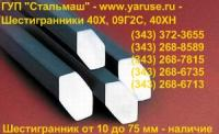 Шестигранник калиброванный, ГОСТ 8560-78, от 10 до 63 мм, сталь легированная