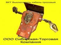 ВКТ Выключатель кабель-тросовый