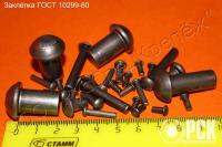 Заклепка стальная под молоток ГОСТ 10299-80-10303-80